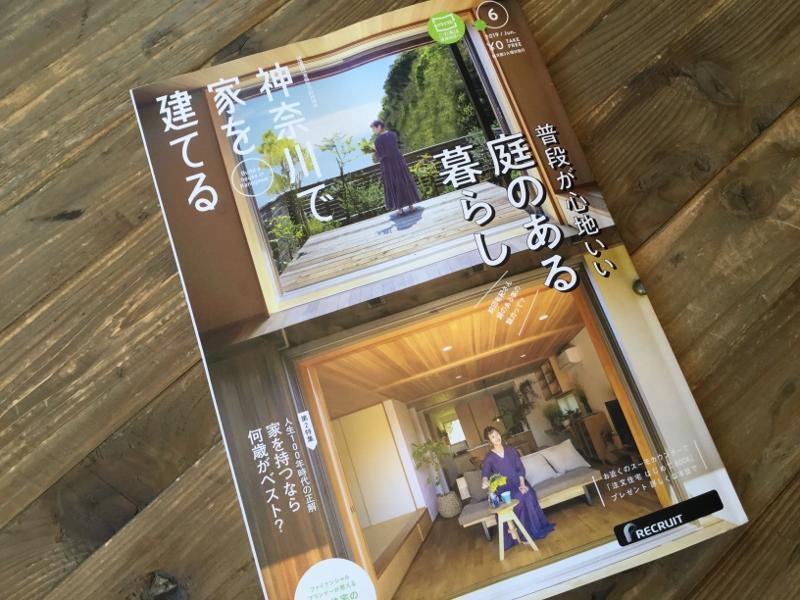 ライフステージが神奈川で建てるに掲載されました