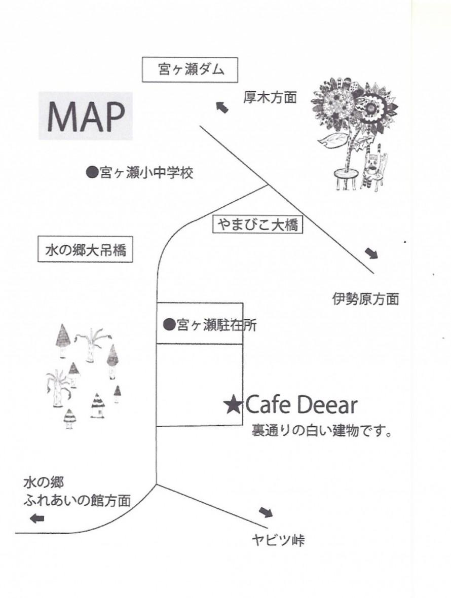 宮ケ瀬 Cafe Deear