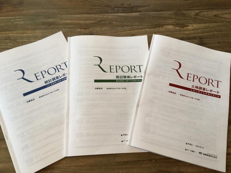 土地に関するレポートを提供しています。