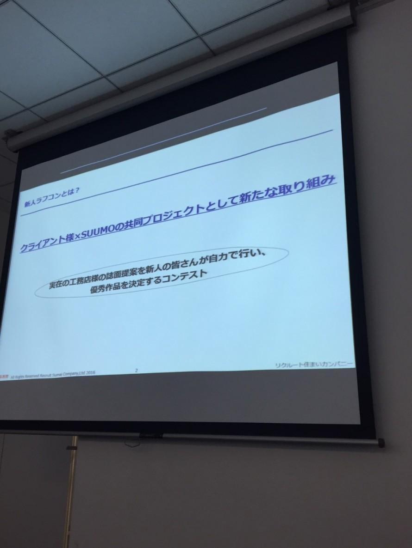 SUUMOさんとの共同プロジェクト