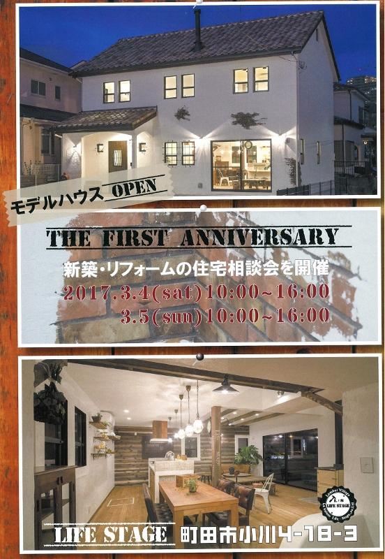 建築・リフォームの住宅相談会を開催します!!