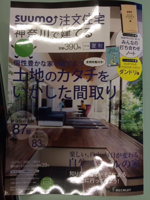 神奈川の注文住宅に2邸掲載されました。
