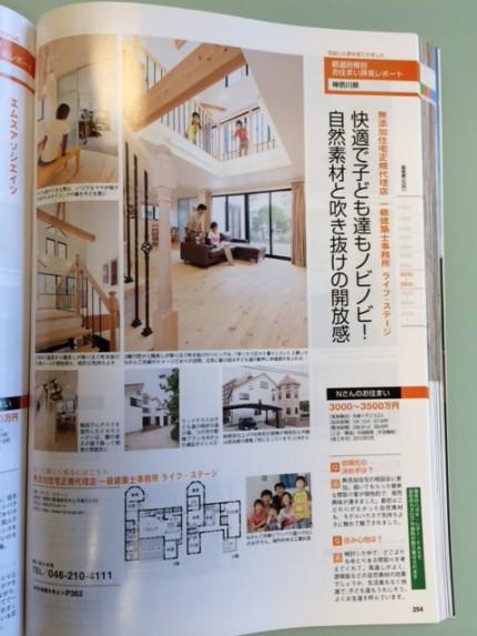 2012年 全国日本の注文住宅に選ばれました。