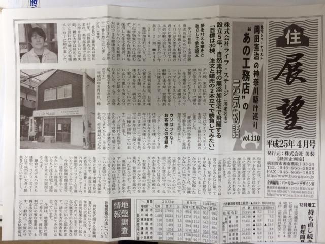 業界新聞に掲載されました。