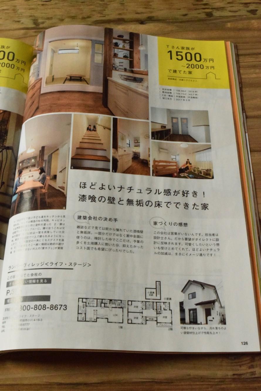 神奈川の『注文住宅』に掲載されました。