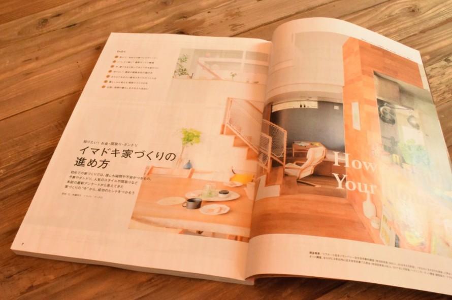 雑誌『注文住宅』の特集で取材を受けました