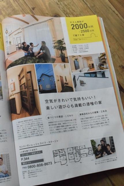 神奈川で建てる『注文住宅』に掲載されました!!