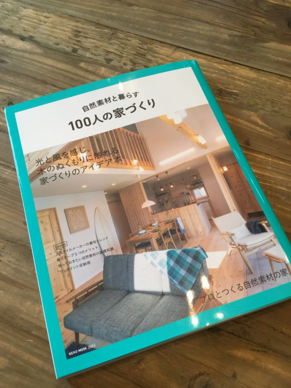 自然素材と暮らす『100人の家づくり』に掲載されました