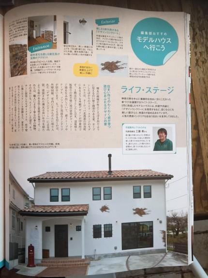 &ホーム に当社モデルハウスが掲載されました。