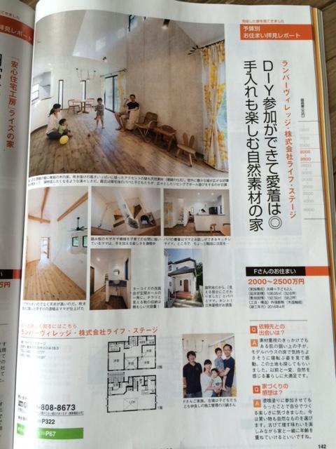 神奈川で建てる 注文住宅に掲載されました