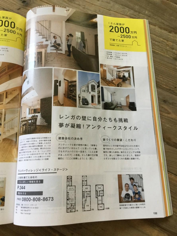 神奈川の『注文住宅』に掲載されました