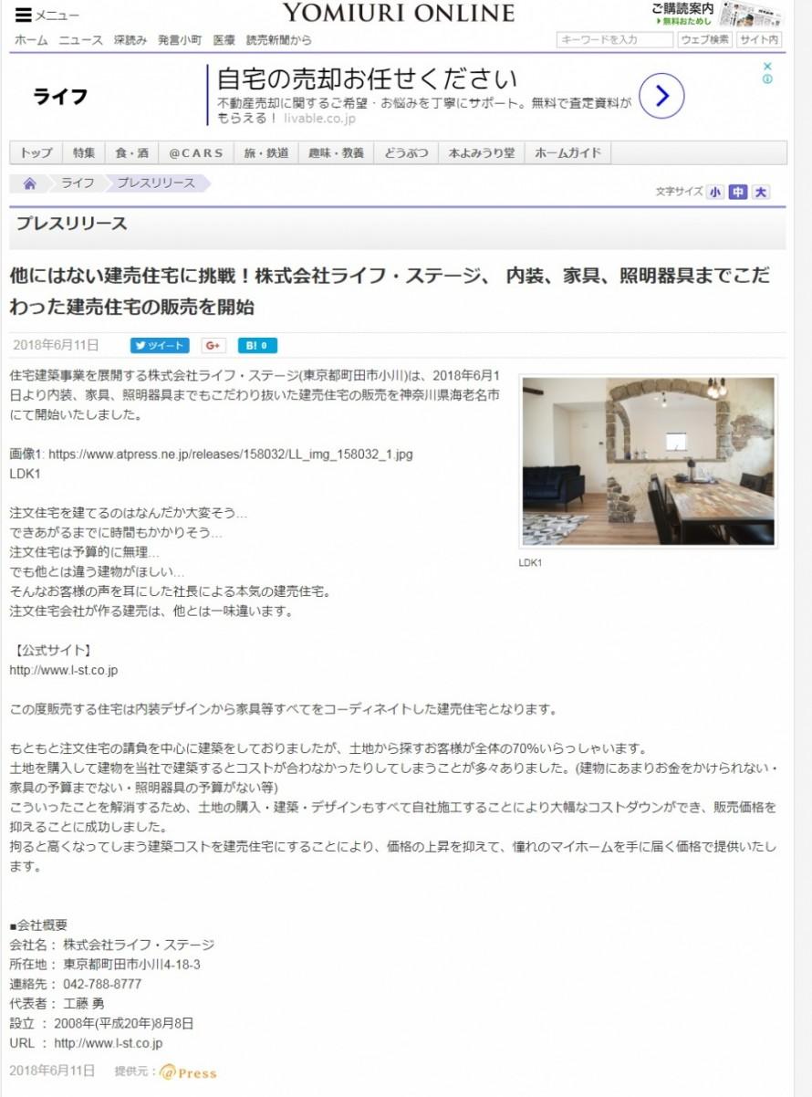 YOMIURI ONLINEに当社の建売住宅が紹介されました