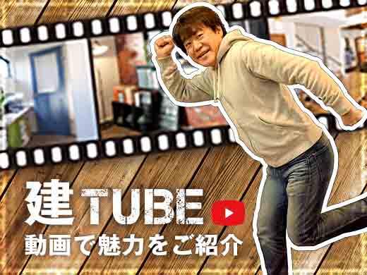 建TUBE 動画で魅力をご紹介