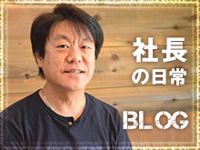 社長の日常ブログ