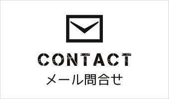 メール問合せへのリンク