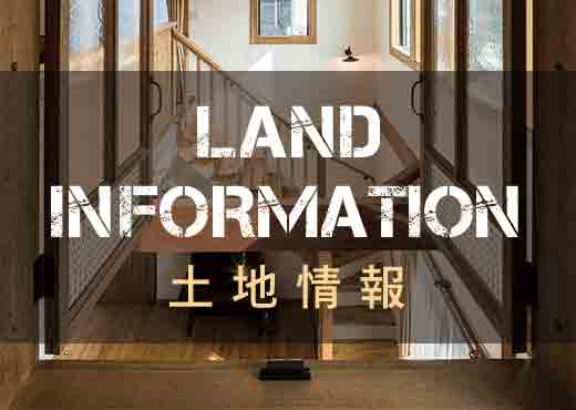 土地情報ページへのリンク