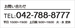 お問い合わせ TEL:042-788-8777 平日 10:00~19:00 土日祝 9:00~18:00 火・水定休